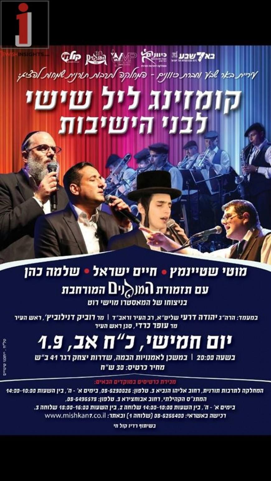 Kumzing With The HaMenagnim Orchestra Shloime Cohen, Motty Steinmeitz & Chaim Israel