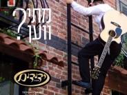 YEDIDIM and DUDI KALISH • Musei – Ven [MUSIC VIDEO]