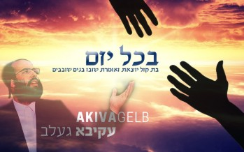 "Akiva Gelb Releases New Single ""B'chol Yom"""