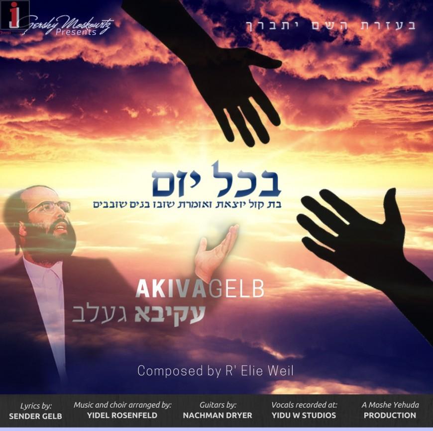 "Akiva Gelb Releases New Single ""B'chol Yom"""