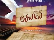 Avrumy Kalisch – Mamenyu ״מאמעניו״