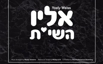 Yoely Weiss – I Love Hashem