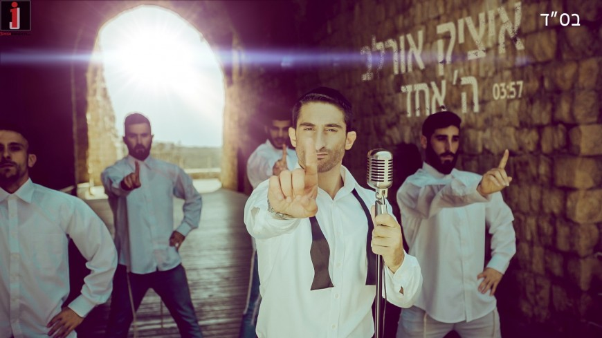 "Itzik Orlev Releases ""HaShem Echad"" Official Music Video"