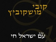 """Kobi Moscowitz Releases A New Single """"Am Yisrael Chai"""""""