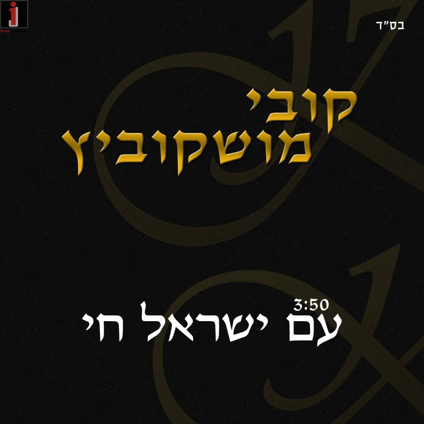 "Kobi Moscowitz Releases A New Single ""Am Yisrael Chai"""