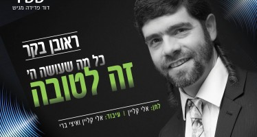 "Reuvein Becker Releases His Debut Single ""Kol Ma Sheose Hashem"""