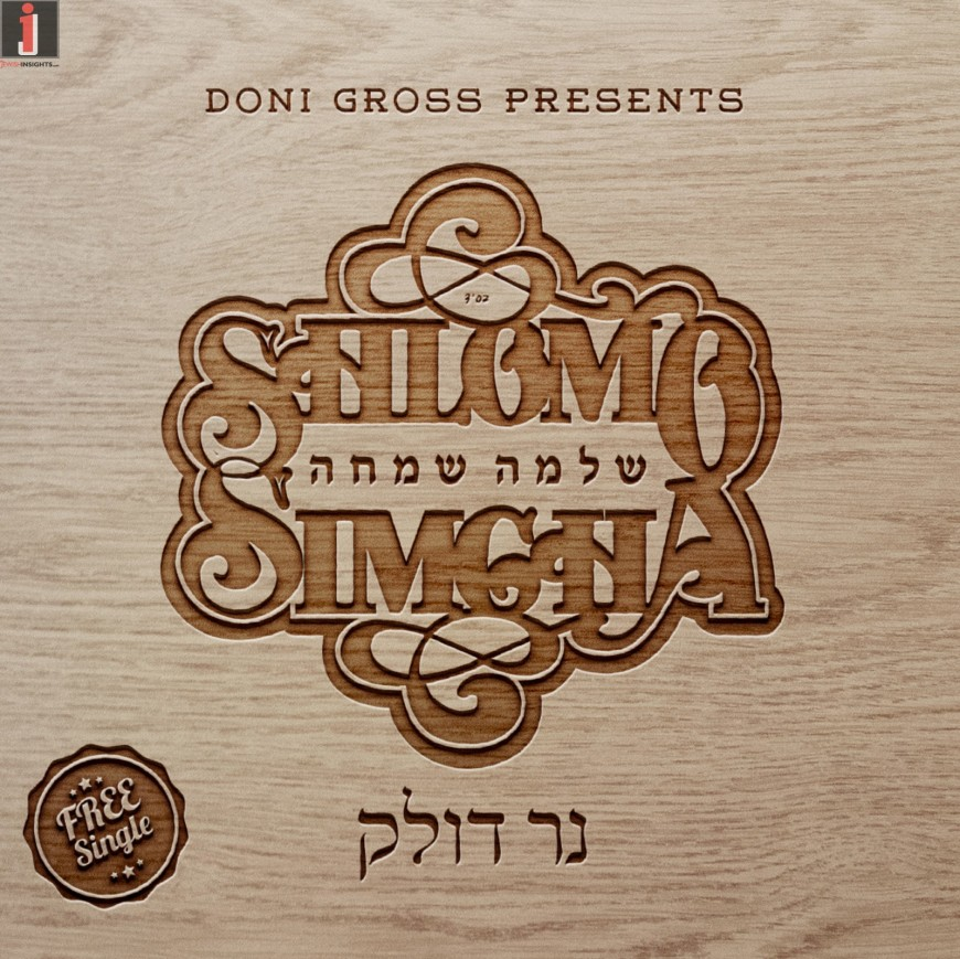 Shlomo Simcha – Ani Kan – PRE ORDER