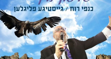 "Gideon Levine Releases ""Kanfey Ruach"" In Yiddish"