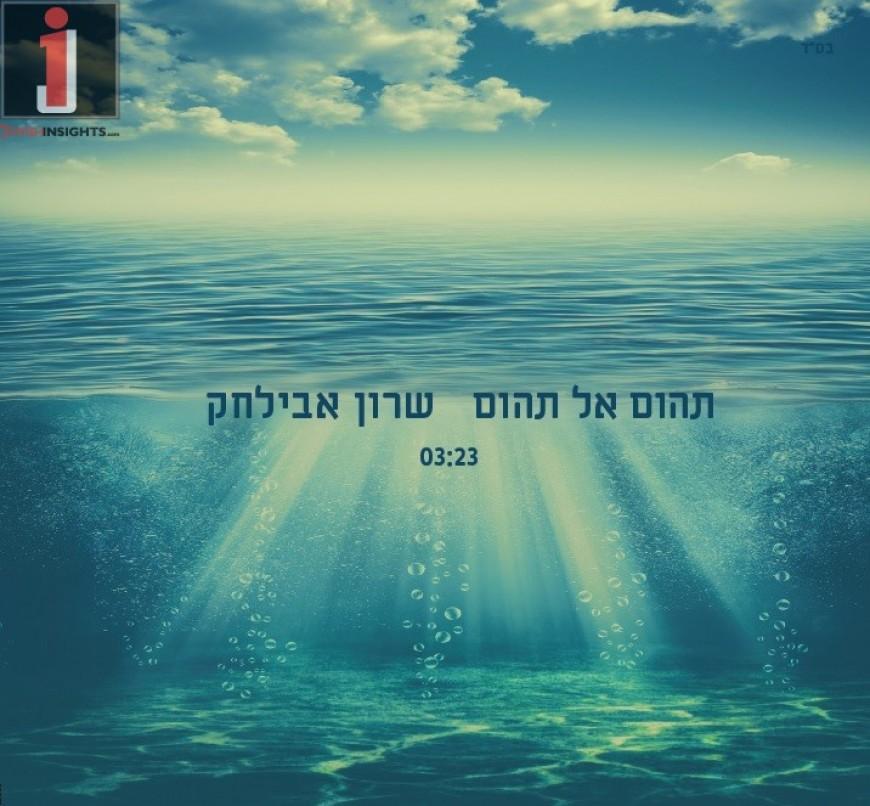 Sharon Avilchak – Tehom El Tehom [Official Music Video]