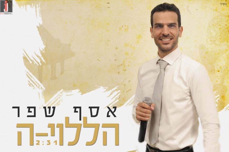 "Asaf Shefer Renews Naomi Shemer's ""Hallelukah"""