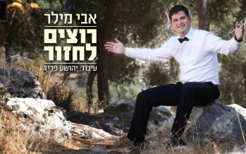 Not Just A Performer But A Creator As Well – Avi Miller With A Elul Hit: Rotzim Lachazor