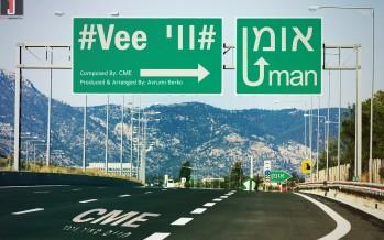 CME – #Vee