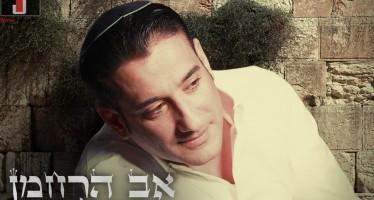 "Chaim Israel With A Moving Ballad ""Av Harachaman"""