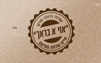 "Chaim Shlomo Meyes ""Oy A Broch"""