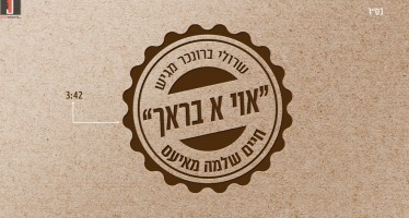 "Chaim Shlomo Meyes ""Oy A Broch"""