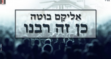 """Get Ready For the New Hot From Uman 5777  """"Ken Ze Rabenu"""""""