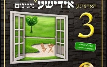 Hartzig & Yiddishe Nigunim & Leibedik Volume 3
