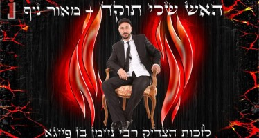 """New Song """"Ha'Eish Sheli Tukad"""" From Ma'or Nof"""