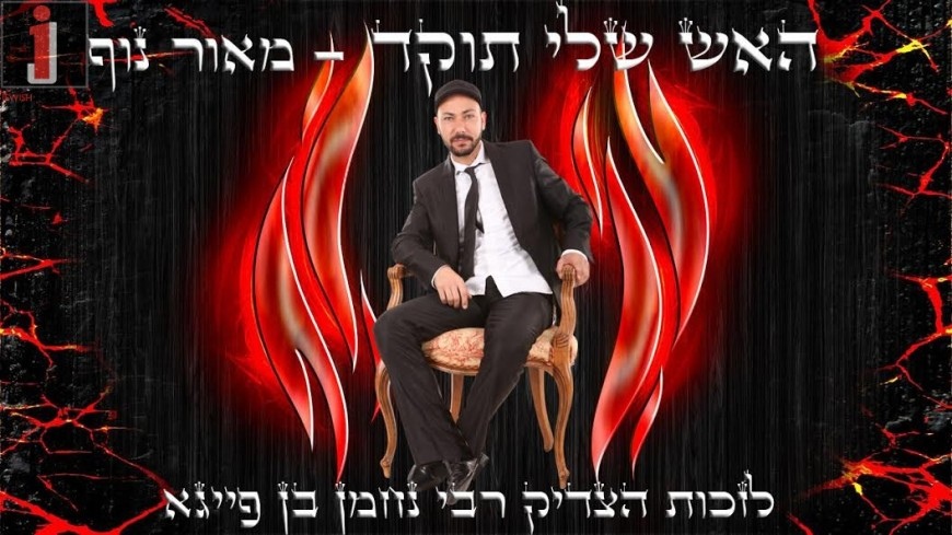 "New Song ""Ha'Eish Sheli Tukad"" From Ma'or Nof"