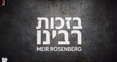 MEIR Rosenberg – Ma Shehaya [OFFICIAL AUDIO]