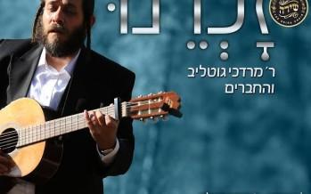 Mordechai Gottlieb & Shira – Zochreinu