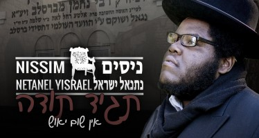 """Just In Time For Rosh Hashanah, NISSIM feat. Netanel Israel """"Tagid Toda"""""""