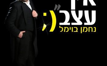 Nachman Baumel – Ein Etzev