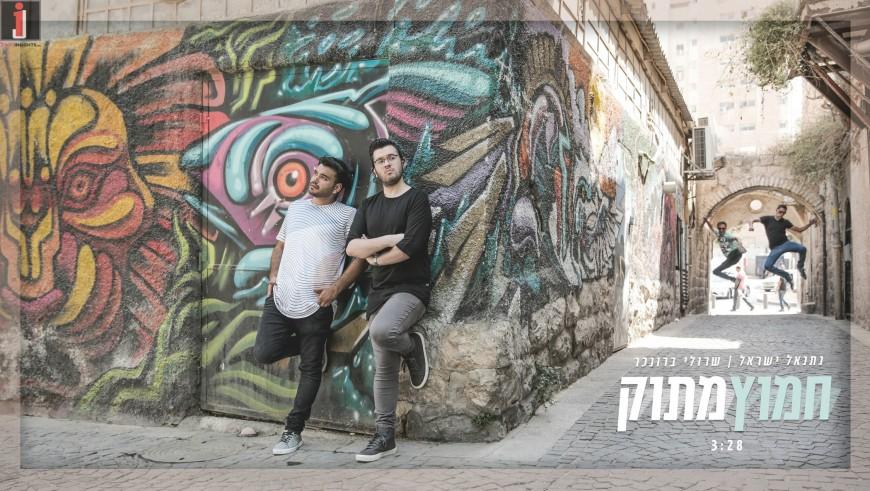 """Netanel Yisrael & Sruli Brochner – """"Chamutz Matok"""""""