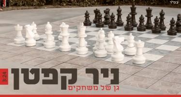 """Nir Kepten Releases His Second Single """"Gan Shel Mischakim"""""""