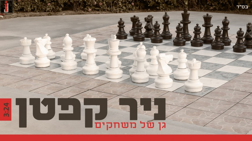 "Nir Kepten Releases His Second Single ""Gan Shel Mischakim"""