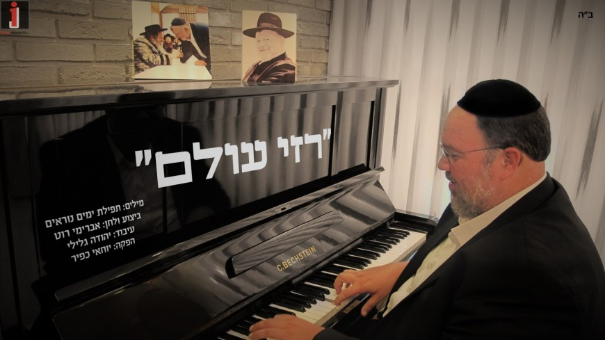 """Razei Olam"" Avremi Roth's Personal & Exciting Post on Facebook [Single]"