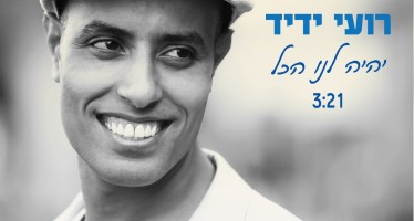 "New Song From Roy Yadid Composed by Yishai Ribo ""Yihye Lanu Hakol"""