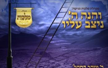 """""""V'Hinei Hashem Nitzav Alav"""" Yanky Daskal & Malchus Choir"""