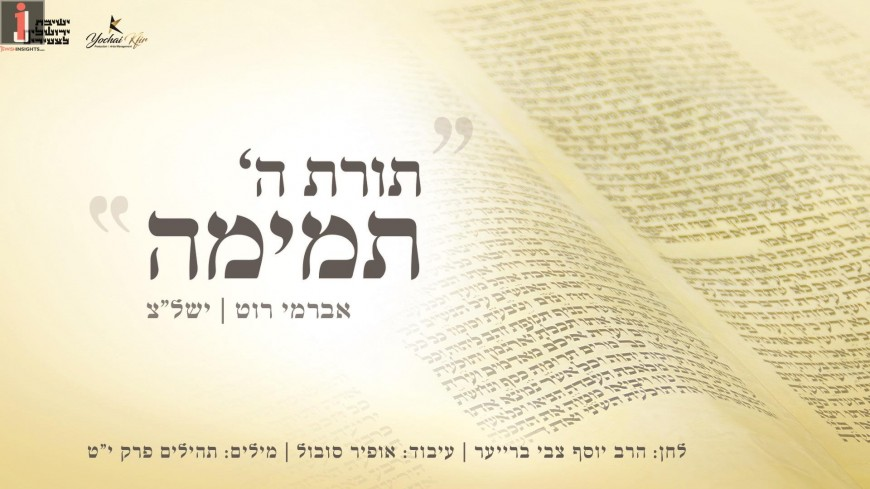 "Special For Simchas Torah: ""Toras Hashem Temima"" Avremi Roth & Yeshivat Mercaz Harav"