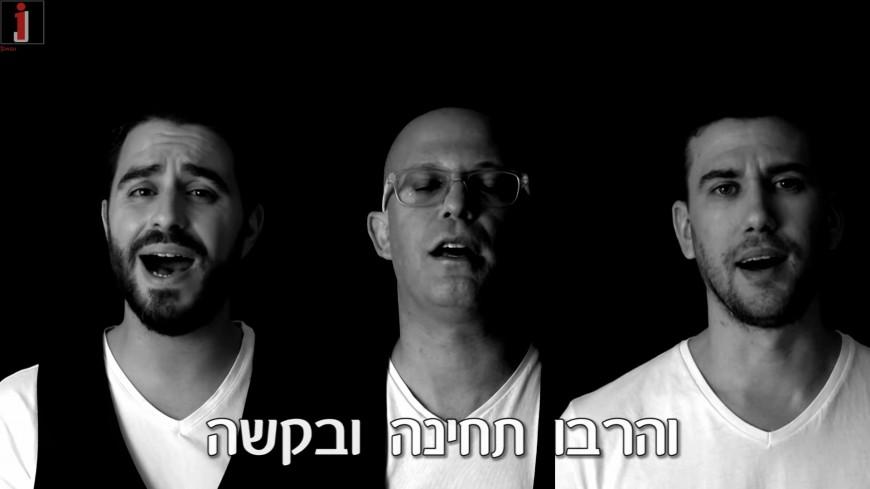 "Special For Aseres Yemei Tshuva: JEW2 Feat. Roei Edri ""Machnisei Rachamim"""