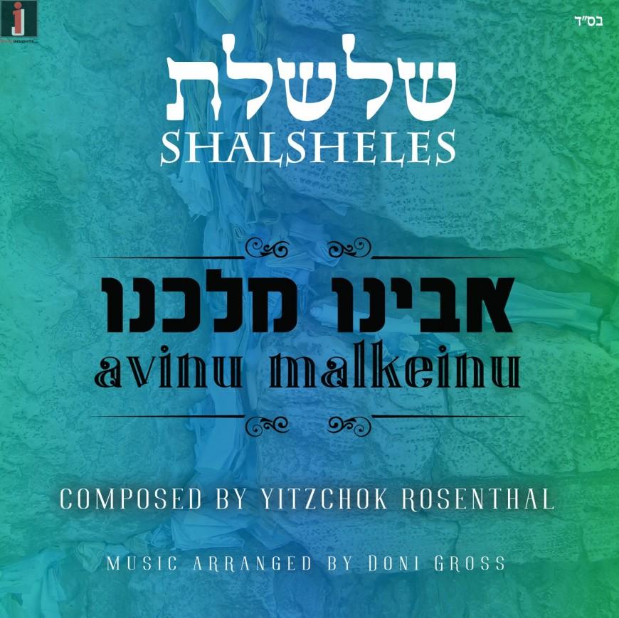 "Shalsheles Releases New Single For Aseres Yemei T'shuva ""Avinu Malkeinu"""