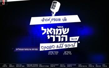 Shmuel Harrari – Rock Medley 2016
