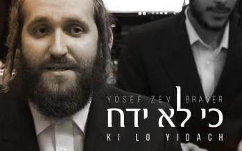 Ki Lo Yidach – Yosef Zev Braver & Yanki Cohen