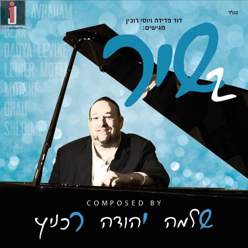 Shir 2 I Shlomo Yehuda Rechnitz I Audio Preview