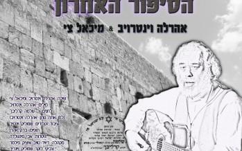 Ahreleh Weintraub & Michael Tzi – The Last Story