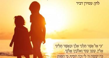 Ki El Asher Teilchi Eilech: Amiran Dvir (Single)