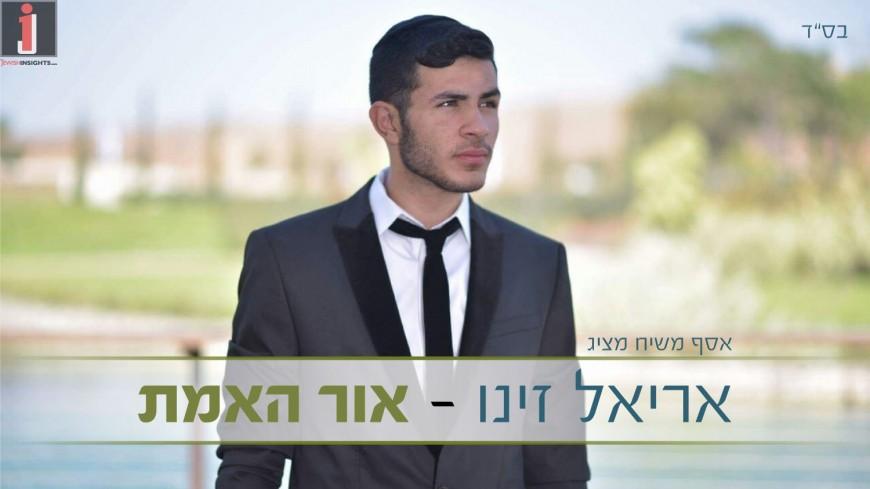 Ariel Zino – Or Ha'Emet