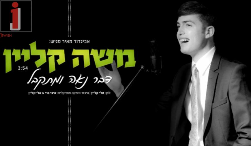 Moshe Klein – Davar Na'eh Umiskabel
