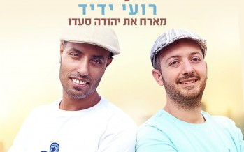 Roy Yadid & Yehuda Saa'do – Mishehu Dofek Ba'Delet