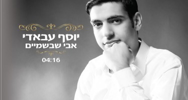"Yossef Abadi With A Winter Rock Ballad ""Avi Shebashamayim"""