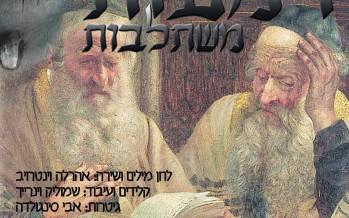 Arale Weintraub Presents: Dimot Mishtalvut