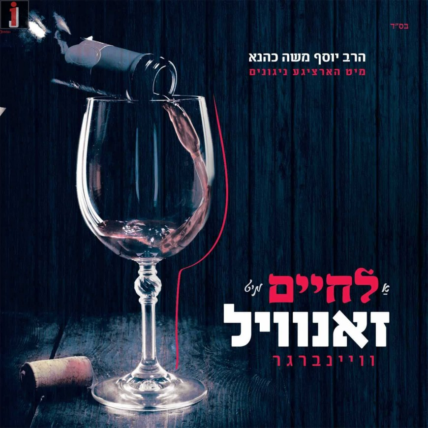"""A Month Before Getting Married, Singer Zanvil Weinberger Releases His First Album """"Ah Lechaim Mit Zanvil"""""""