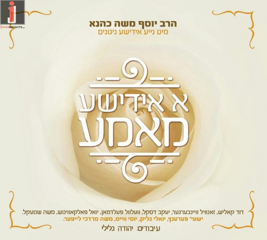 "After A Long Wait, The Full Production Is Finally Here! ""A Yiddishe Mameh"""