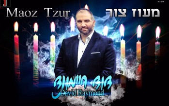 Maoz Tzur Like You've Never Heard!