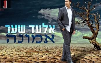 """Elad Shaer Renews Yair Gadsi """"Emunah"""""""